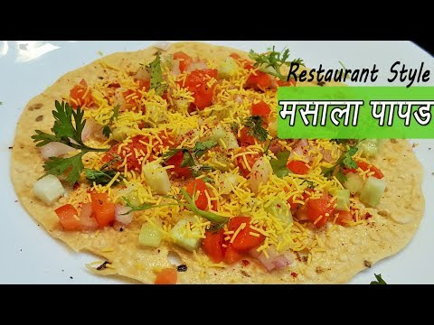 २ मिनिटात, न तळता बनवा मसाला पापड  | Restaurant style Masala Papad | MadhurasRecipe | Ep - 283