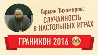 Герман Тихомиров. Случайность в настольных играх Граникон 2016