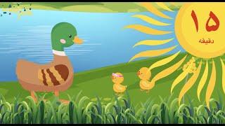 ترانههای کودکانه | پنج تا اردک کوچولو، الفبا و آهنگهای دیگر | Farsi Persian Kids Songs