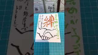 熊本 仏壇店 中央区 出水 電話 お礼 絵手紙 thumbnail