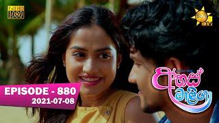 Ahas Maliga | Episode 880 | 2021-07-08 Thumbnail