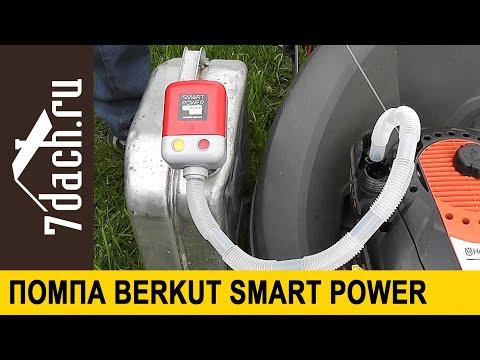 Помпа Berkut Smart Power SP1010EP. Полезное приобретение - 7 дач