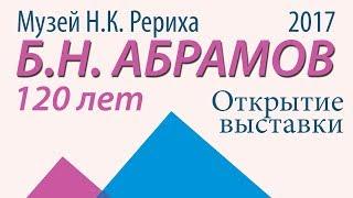 Юбилей Б.Н. Абрамова в Музее Н.К.Рериха. 10/10 Открытие выставки