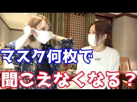 【検証】マスク何枚重ねたら会話不能になるか?【どうでもいい】