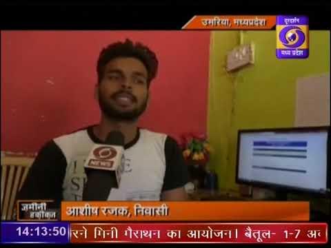 Ground Report Madhya Pradesh: Skill Development Umariya