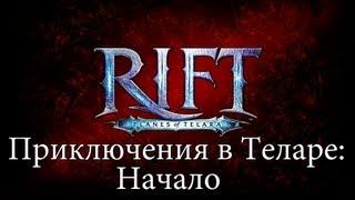 RIFT - Начало пути... via MMORPG.su