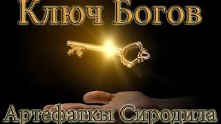 Ключ Богов - Артефакты Сиродила (Oblivion Association)