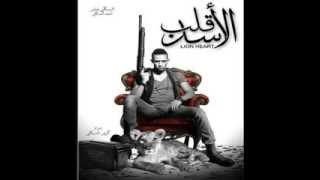 محمد رمضان اغنية قلب الاسد 2013