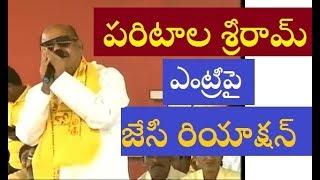 JC Diwakar Reddy reaction on Paritala Sriram Grand Entry at TDP MPs Deeksha