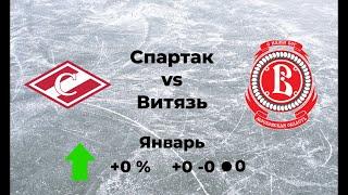 Прогноз и ставка на матч Спартак - Витязь | 2:3 |  (03.01.2020)