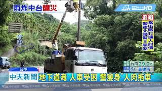 20190523中天新聞 20號中市狂雨 貨車困地下道 警即刻救援