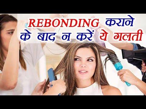 Rebonding Hair Care Tips | रिबॉन्डिंग के बाद बिलकुल न करें ये गलतियाँ | Boldsky
