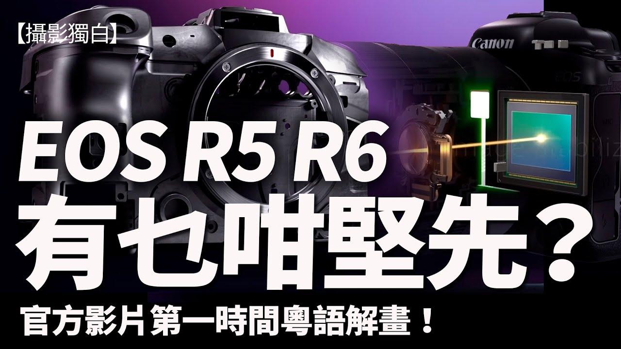 Canon EOS R5 R6官方影片粵語解畫!究竟這兩部機是否真係咁勁?