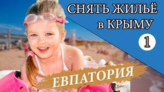 Где снять жильё в Крыму. Евпатория. Отдых. 1 серия. Канал Мой Крым