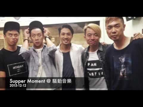2015-12-12 Supper Moment 電台訪問