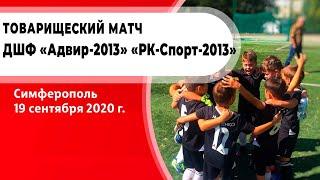Футбольный матч ДШФ Адвир - РК-Спорт. Футбол среди детей 2013 г.р.