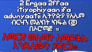 2 Ergaa 2ffaa itiyophiyaan ifa adunyaatii ኢትዮጵያ የአለም ብረሃን መልክት ክፍል (፪)::