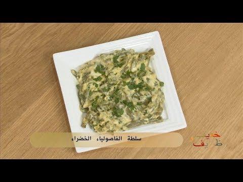 سلطة الفاصولياء الخضراء / خفيف و ظريف / فارس جيدي / Samira TV