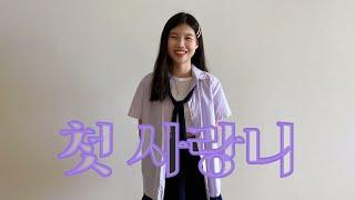 f(x)(에프엑스)-첫 사랑니(Rum Pum Pum Pum)|Dance cover|주연HEY