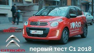 Полный обзор ТОПОВОГО Citroen C1 2017/2018 и первый тест-драйв Ситроен С1 в Украине!
