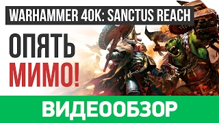обзор Warhammer 40,000: Sanctus Reach