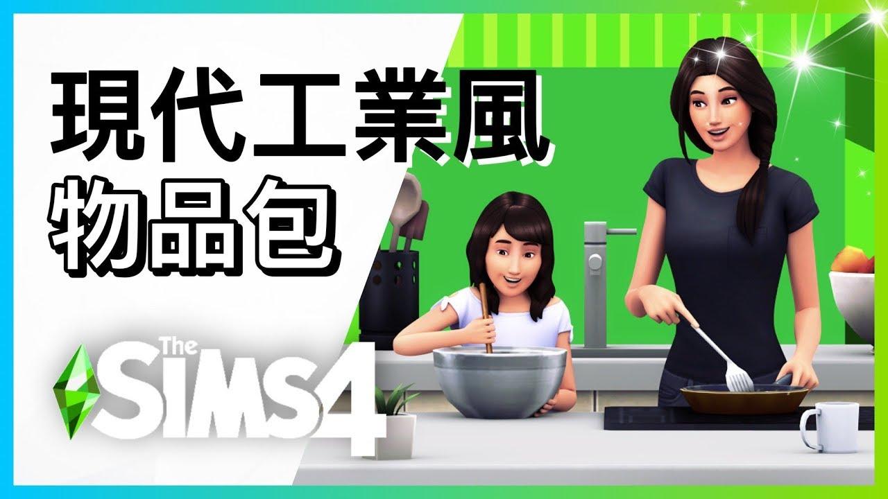 SIMS 4 模擬市民4: 現代風免費物品包!MOD - YouTube