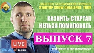 Дмитрий ПОТАПЕНКО - Стартап Батлы онлайн: Startup Show Challenge Tour (Выпуск 7)