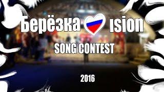 Пародия на Сергея Лазарева | Евровидения 2016