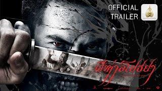 ตัวอย่าง ผีห่าอโยธยา (The Black Death- Official Trailer HD)