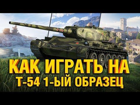 Т-54 ПЕРВЫЙ ОБР. РАССКАЗЫВАЮ И ПОКАЗЫВАЮ КАК ИГРАТЬ НА T-54 1 ОБРАЗЕЦ В WOT