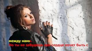Нюша- Больно ( lyrics ,  текст песни )