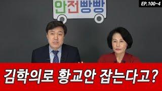 EP 100_4 김학의로 황교안 잡는다고?