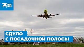 В Сочи самолет «сдуло» с посадочной полосы