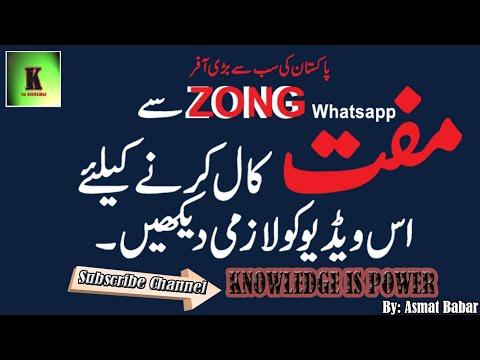 100% Free Calls whatsApp from Zong. Free Call aur bahot kuch.