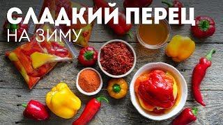 Заморозка овощей на зиму: БОЛГАРСКИЙ ПЕРЕЦ🍴2 СПОСОБА заготовить перец НА ЗИМУ