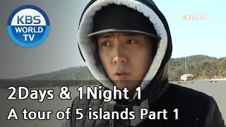 2 Days and 1 Night Season 1 | 1박 2일 시즌 1 - A tour of 5 islands, part 1