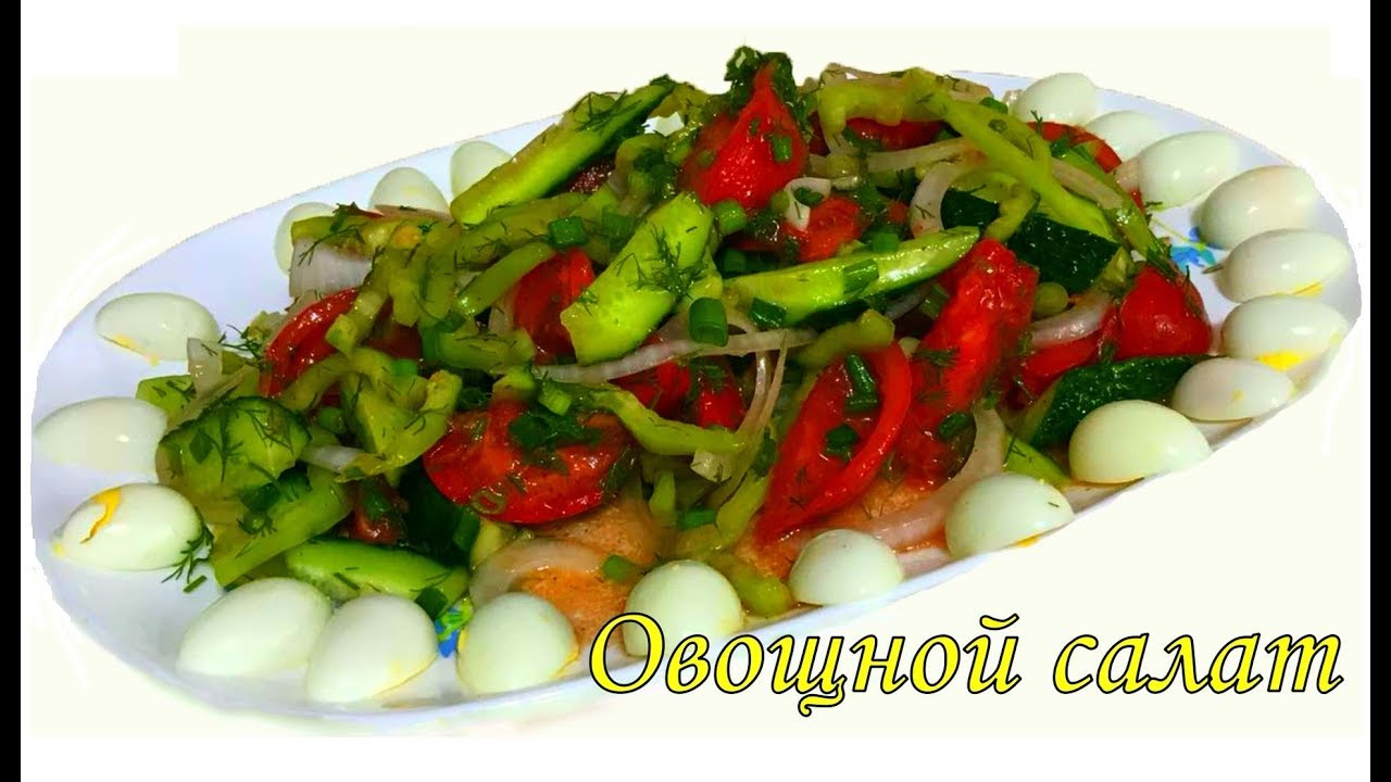Салат весенний, овощной салат/SALAD