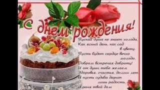 ДУШЕВНОЕ поздравление с Днём рождения женщине!