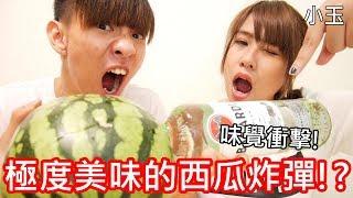 【小玉】成人限定!來做極度美味的西瓜炸彈吧!?【蘭姆酒+西瓜】 thumbnail