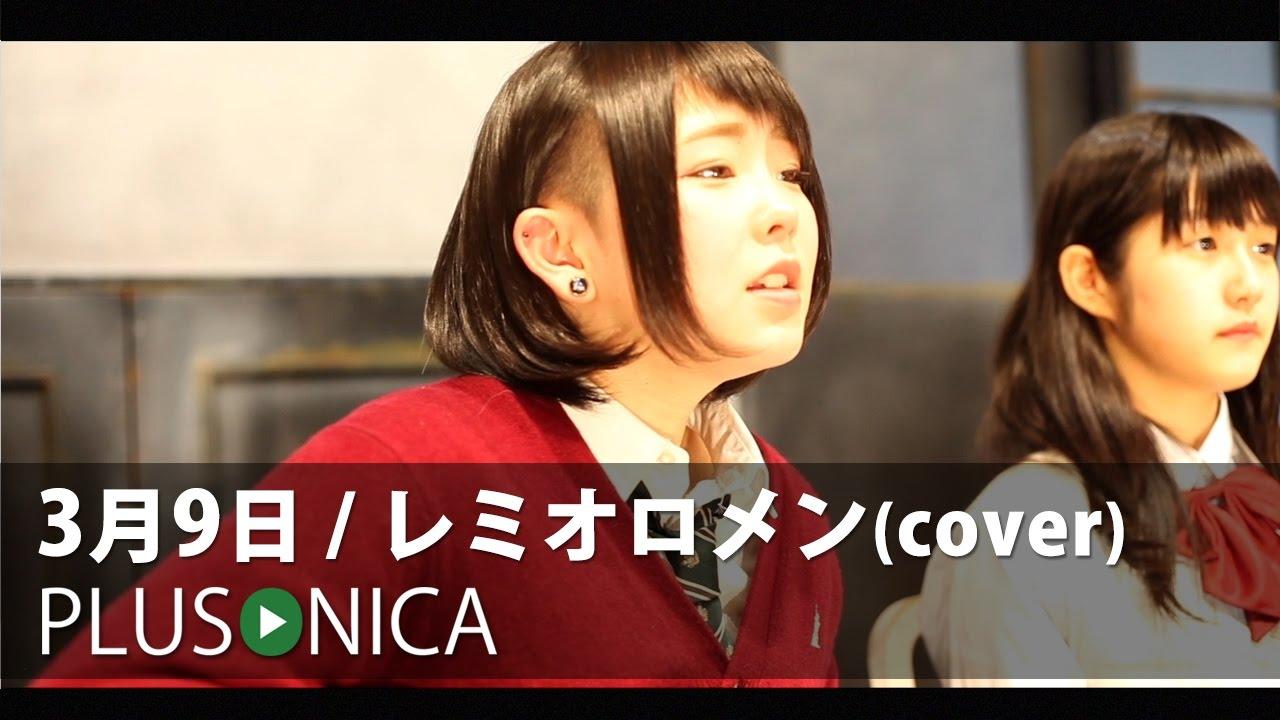 3月9日 / レミオロメン (cover) - YouTube