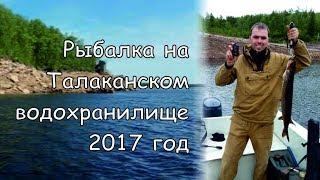 Риболовля на Талакане 2017год ДимАСС