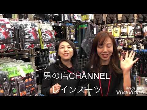 男の店CHANNEL 〜飛島店 レインスーツ〜