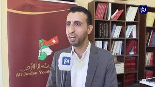 هيئة شباب كلنا الأردن في الكرك تناقش خطتها (12/10/2019)