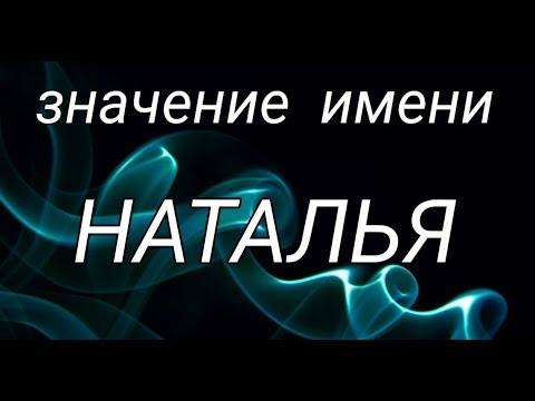 Женские имена. Наталья