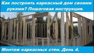 Як побудувати каркасний будинок своїми руками покрокова інструкція.