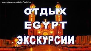 видео Египет: особенности современного туризма в Египте
