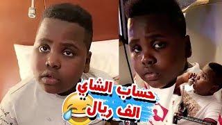عزازي شارب شاي وانصدم من سعره شوفو كيف تصرف مع سعودي قوي