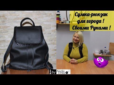 Как сшить рюкзак своими руками выкройки пошаговая инструкция из кожи
