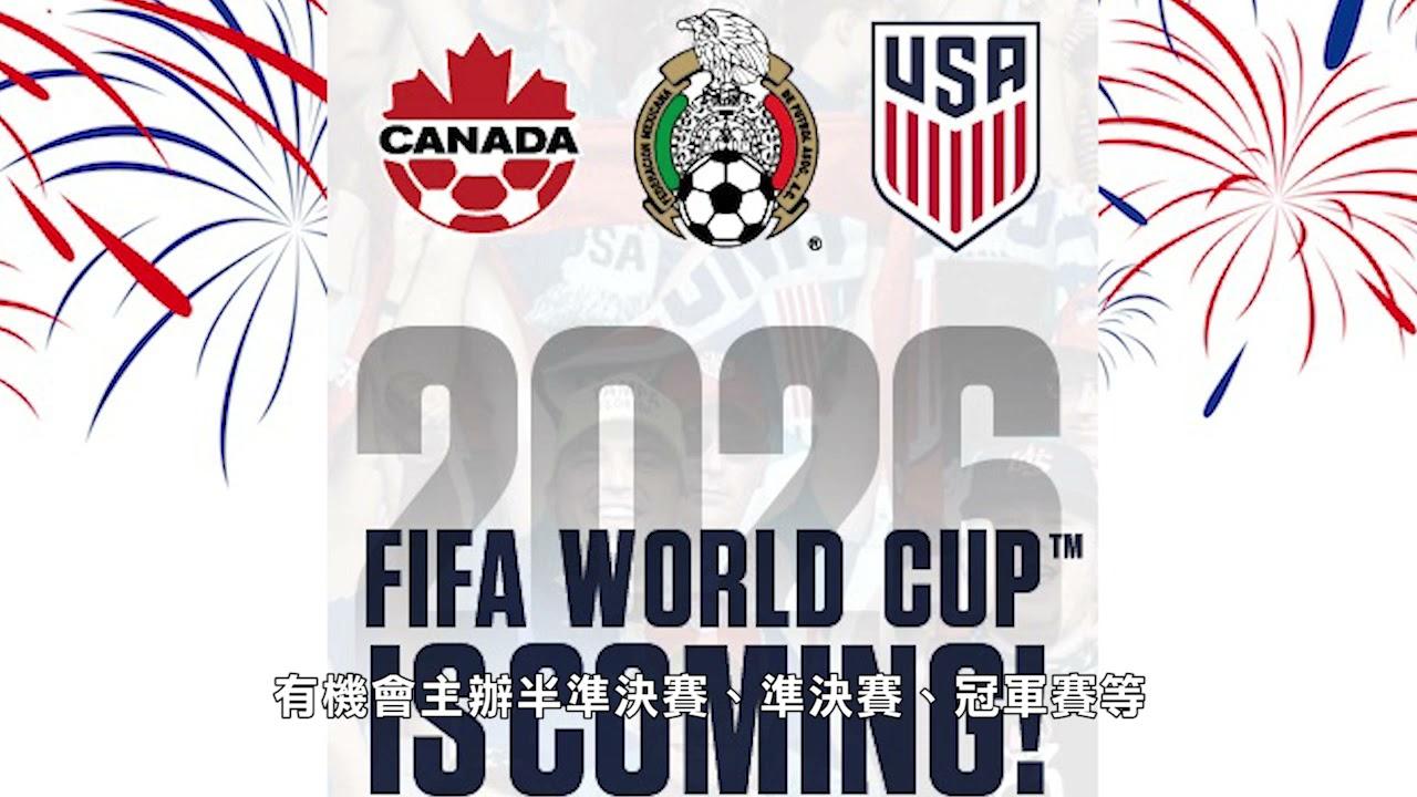 【灣區】: 2026年足球世界盃 提名賽事場地