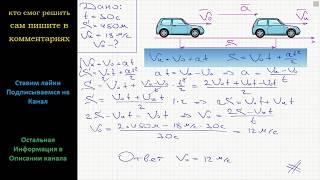 Физика Автомобиль, двигаясь с постоянным ускорением, прошел за 30 с расстояние 450 м и приобрел